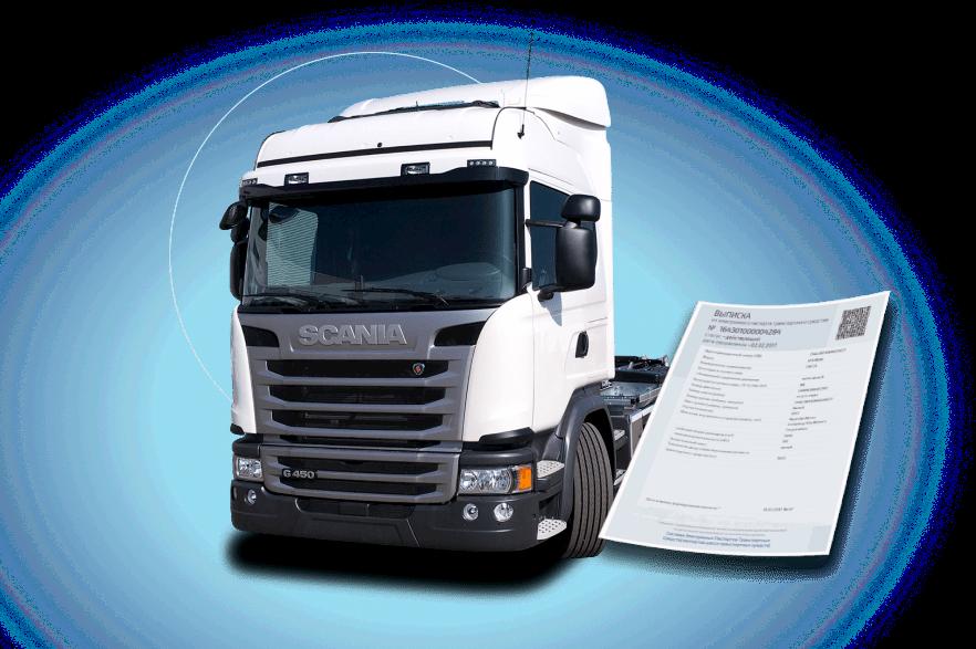Займы под залог ПТС грузового автомобиля